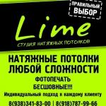 Натяжные потолки от компании «Lime»